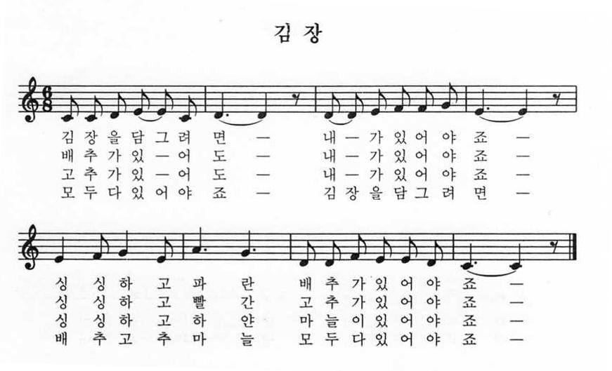 유아교육 대표카페  6/8 새노래 김장 악보입니다. - Daum 카페